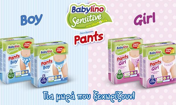 Babylino Sensitive Pants: Η ελληνική πάνα βρακάκι για μωρά που ξεχωρίζουν!