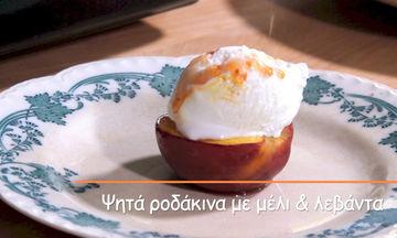Ψητά ροδάκινα με μέλι & λεβάντα (vid)