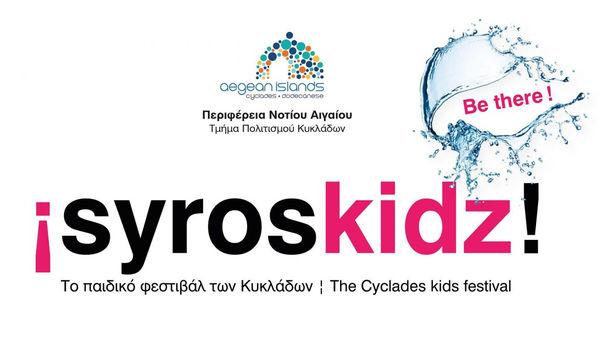 syroskidz 2017: Παιδικό Φεστιβάλ στην πανέμορφη Σύρο!