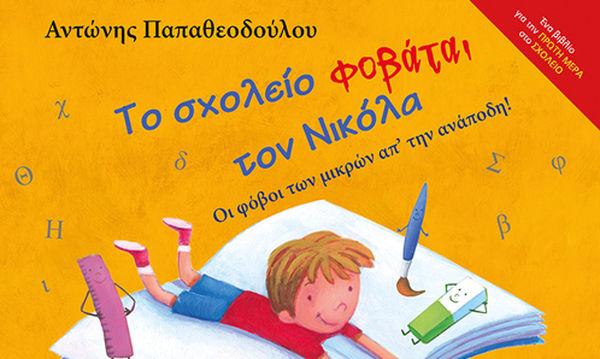 Το σχολείο φοβάται το Νικόλα – Αντώνης Παπαθεοδούλου