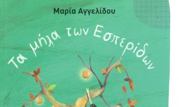 Τα μήλα των Εσπερίδων – Μαρία Αγγελίδου