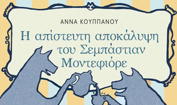 Η απίστευτη αποκάλυψη του Σεμπάστιαν Μοντεφιόρε – Άννα Κουππάνου