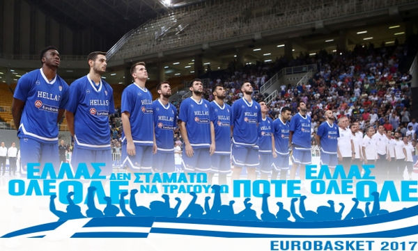 Eurobasket 2017: Οι παίκτες θέλουν την υποστήριξή σου!