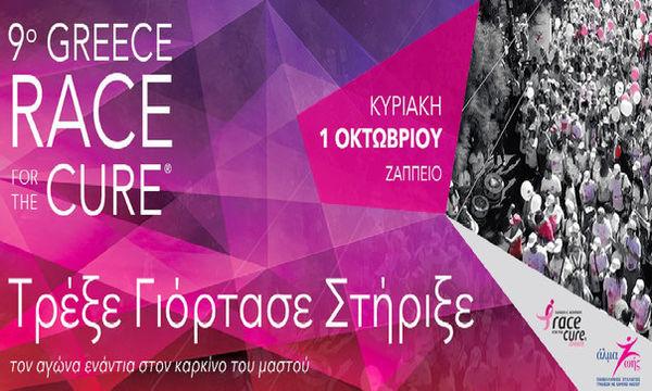 9ο Greece Race for the Cure® - Στήριξε τον αγώνα ενάντια στον καρκίνο του μαστού