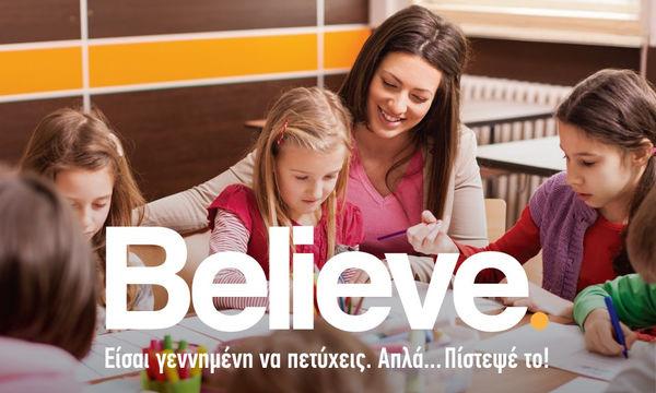 Είσαι γεννημένη Παιδαγωγός; Σπούδασε στο κορυφαίο ΙΕΚ της Βόρειας Ελλάδας!