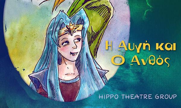Η Αυγή και ο Ανθός, του Θωμά Βελισσάρη στο Θέατρο 104