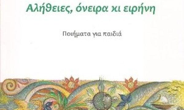 «Αλήθειες, όνειρα κι ειρήνη» της Δήμητρας Σωκράτους σε εικονογράφηση Χαράλαμπου Επαμεινώνδα