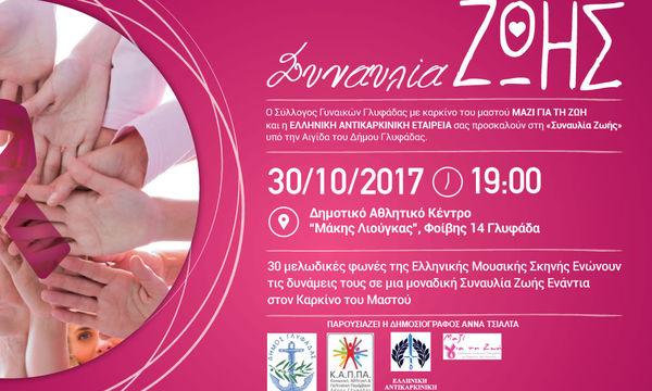 Το ΙΕΚ ΑΛΦΑ στηρίζει τη Συναυλία Ζωής για τον Καρκίνο του Μαστού στις 30 Οκτωβρίου στη Γλυφάδα