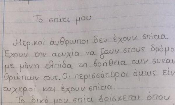 H έκθεση της μαθήτριας της έκτης τάξης του δημοτικού που έγινε viral