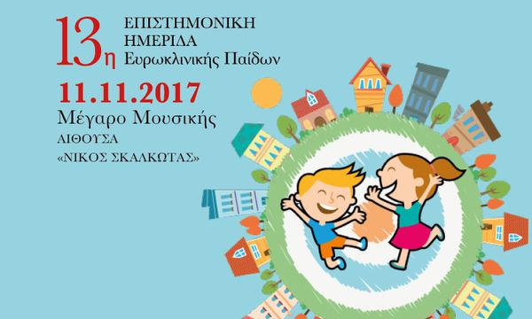 Παιδιατρικά προβλήματα στην καθημερινή πράξη - Ημερίδα από την Ευρωκλινική Παίδων