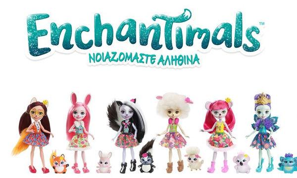 Γνωρίστε τις Enchantimals! Τις νέες κούκλες που θα ξετρελάνουν τις κόρες σας!
