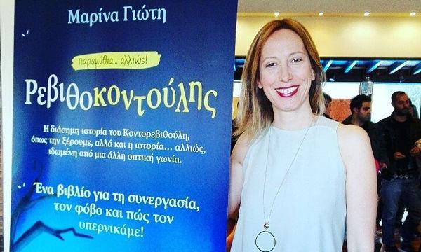 Η Μαρίνα Γιώτη μας σύστησε τον νέο της ήρωα Ρεβιθοκοντούλη, από το ομώνυμο βιβλίο της (pics&vid)