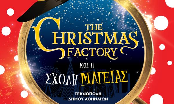 The Christmas Factory 2017: Από την 1η Δεκεμβρίου στην Τεχνόπολη Δήμου Αθηναίων