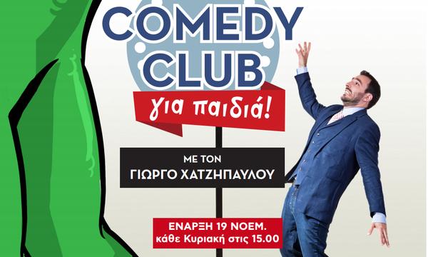 Tο Comedy Club για παιδιά του Γιώργου Χατζηπαύλου επιστρέφει για 2η χρονιά!