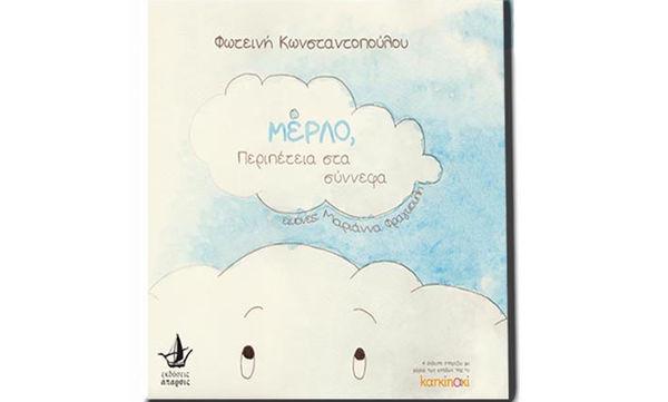 Πρόταση παιδικού βιβλίου: Μέρλο – Περιπέτεια στα σύννεφα: Παρουσίαση στο Beverley