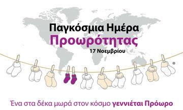 17η Νοεμβρίου, Παγκόσμια Ημέρα Προωρότητας
