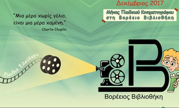 Μήνας Παιδικού Κινηματογράφου στη Δημοτική Βορέειο Βιβλιοθήκη Δήμου Αμαρουσίου