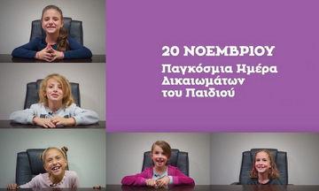Παγκόσμια Ημέρα για τα Δικαιώματα του Παιδιού: Όλα τα παιδιά έχουν δικαιώματα