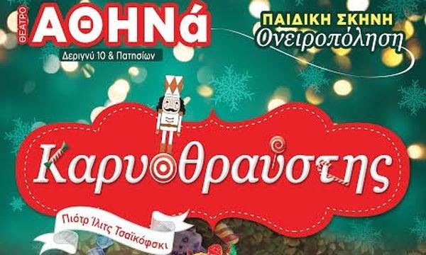 «Ο Καρυοθραύστης» στο θέατρο Αθηνά από τις 26 Νοεμβρίου