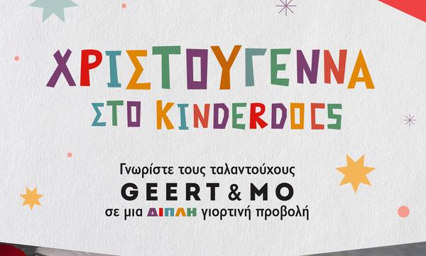Χριστούγεννα στο KinderDocs - Γνωρίστε τους Geert και Μο σε μια διπλή γιορτινή προβολή