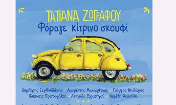 Παιδικό cd - Φόραγε κίτρινο σκουφί: Νέο άλμπουμ από την Τατιάνα Ζωγράφου
