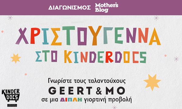 Κερδίστε διπλές προσκλήσεις για το Kinderdocs - Φεστιβάλ Ντοκιμαντέρ για παιδιά και νέους