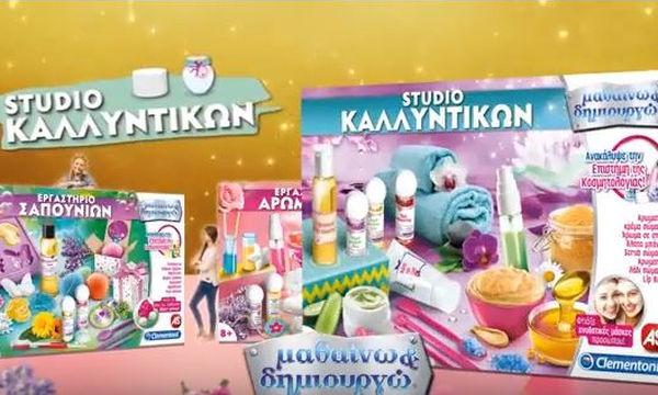 Εργαστήριο καλλυντικών για μικρά κορίτσια; Κι όμως υπάρχει!