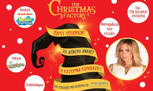 The Christmas Factory: Στις 2 Δεκεμβρίου η τελετή έναρξης  με την Κατερίνα Καραβάτου