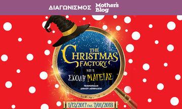 Αυτοί είναι οι τυχεροί που κερδίζουν προσκλήσεις για τα επίσημα εγκαίνια του The Christmas Factory