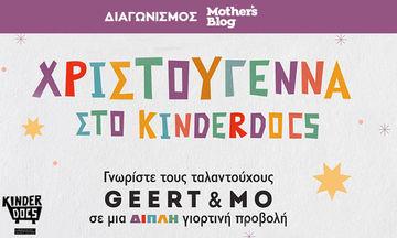 Αυτοί είναι οι τυχεροί που κερδίζουν προσκλήσεις για το Kinderdocs - Φεστιβάλ Ντοκιμαντέρ για παιδιά