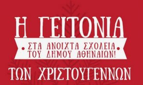 Η μεγαλύτερη Χριστουγεννιάτικη γιορτή της Αθήνας ξεκινά  στα Ανοιχτά Σχολεία του δήμου Αθηναίων!