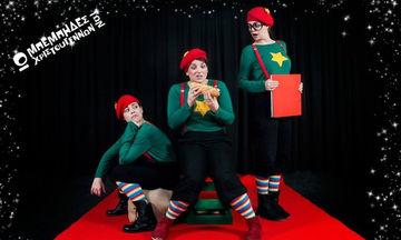 Παιδική παράσταση: Οι Μπέμπηδες των Χριστουγέννων, για λίγες παραστάσεις στο Θέατρο Αυλαία