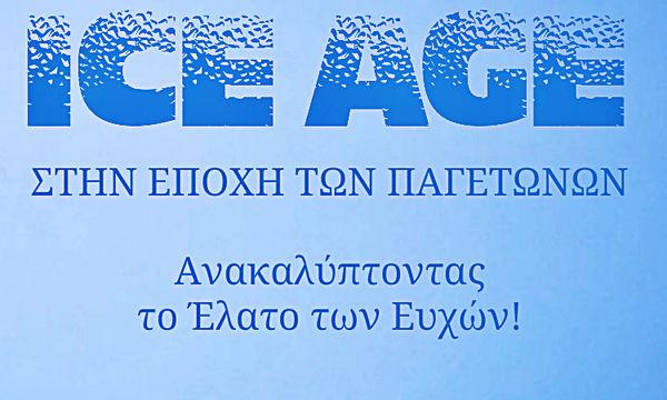 Χριστούγεννα στον Ελληνικό Κόσμο: «ICE AGE, Στην Εποχή των Παγετώνων»