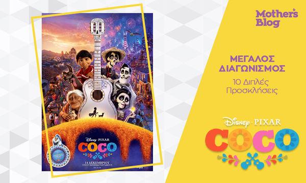 Κέρδισε 10 διπλές προσκλήσεις για τη νέα ταινία COCO!