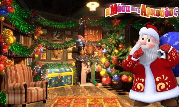 Χριστούγεννα γεμάτα… παιχνίδι στο AVENUE!