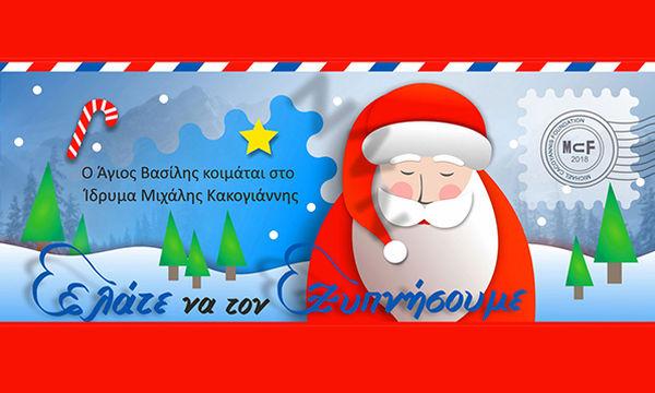 Ο Άγιος Βασίλης… κοιμάται στο Ίδρυμα Μιχάλης Κακογιάννης!