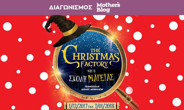 Αυτοί είναι οι τυχεροί που κερδίζουν διπλές προσκλήσεις για το «The Christmas Factory»