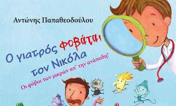 Παιδικό βιβλίο: Ο γιατρός φοβάται τον Νικόλα – Αντώνης Παπαθεοδούλου