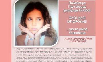 Οι Έλληνες ξέρουμε, η Κλεοπάτρα θα νικήσει!