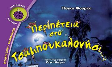 Παιδικό βιβλίο: Περιπέτεια στο Τσαμπουκαλονήσι – Πέγκυ Φούρκα