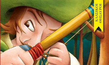 Παιδικό βιβλίο: Ρομπέν των δασών – Χάουαρντ Πάιλ