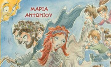 Παιδικό βιβλίο: Ο Δίας, το σόι του και η τρελοπαρέα 3 – Μαρία Αντωνίου