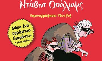 Παιδικό βιβλίο: Η γιαγιά μου η κλέφτρα – Ντέιβιντ Ουάλιαμς
