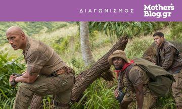 Δέκα τυχεροί θα κερδίσουν διπλές προσκλήσεις για την ταινία Jumanji: Καλωσήρθατε στη ζούγκλα