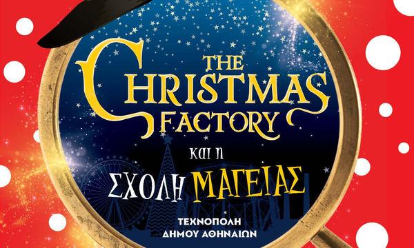 Τhe Christmas Factory - Ελάτε στη Σχολή Μαγείας!