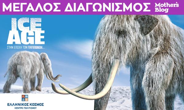 Κερδίστε διπλές προσκλήσεις για την έκθεση «Ice Age-Στην εποχή των παγετώνων», στον «Ελληνικό Κόσμο»