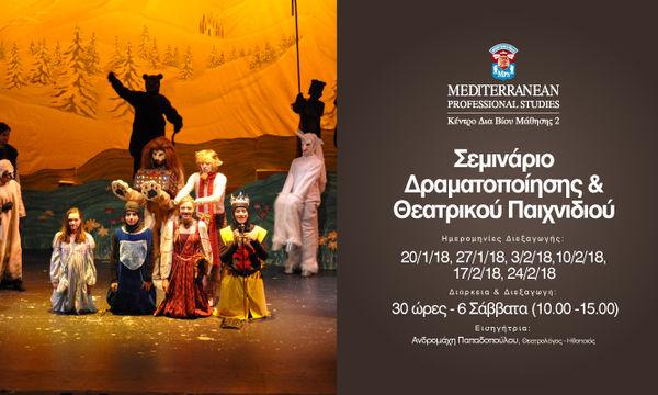 Mediterranean College: Σεμινάριο Δραματοποίησης και Θεατρικού Παιχνιδιού