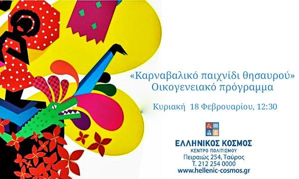 Ελληνικός κόσμος: Σαββατιάτικα Οικογενειακά Εκπαιδευτικά Προγράμματα για παιδιά προσχολικής ηλικίας