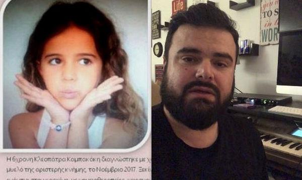 Ηλίας Καμπακάκης: Με δάκρυα στα μάτια μιλά στο Facebook για την υγεία της κόρης του (vid)