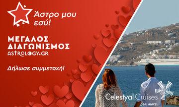 Μεγάλος Διαγωνισμός: Κέρδισε μια ρομαντική κρουαζιέρα και πολλά ακόμη δώρα!
